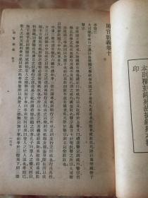 丛书集成 0869(0870):周官新义 二(封面和扉页是一,系原装订错误)