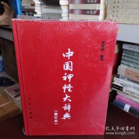 中国神怪大辞典(修订版)