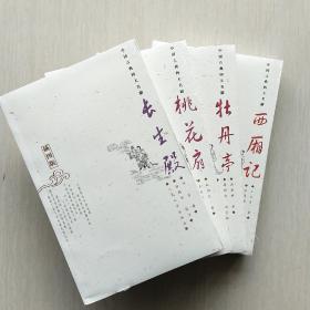 中国古典四大名剧:长生殿、桃花扇、牡丹亭、西厢记(插图版)