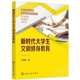 【全新正版】新时代大学生文明修身教育(方年根)9787122379474化学工业出版社