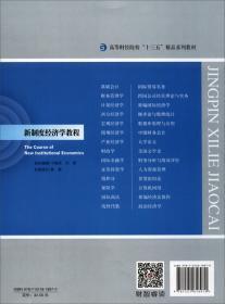 新制度经济学教程(高等财经院校十三五精品系列教材)