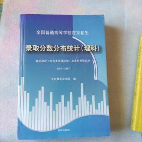 全国普通高等学校在京招生录取分数分布统计(理科)