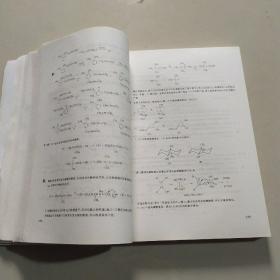 有机化学例题与习题:题解及水平测试