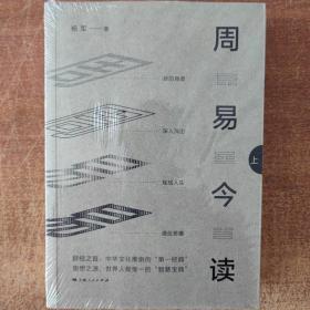 正版 周易今读 杨军著 9787208128842