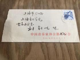 """八十年代浙江越剧团著名导演任贤璋写给上海音乐学院刘钊书信一封,毛笔书写一张附信封。此剧原给浙江绍剧团编写并首演。1964年5月,浙江越剧一团排成后于6月在杭州上演。由钱鑫培饰于谦。陈静、任贤璋、胡敏导演,贺仁忠作曲,裘云飞设计。""""文化大革命""""中,被指责为与《海瑞罢官》相呼应的反党毒草而受批判。1979年平反后发表于《东海》杂志。1980年浙江人民出版社出版单行本。"""