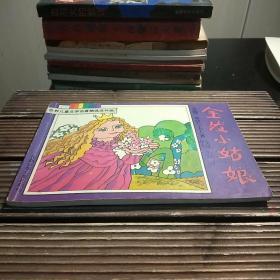 世界儿童文学名著精选连环画:金发小姑娘(包正版现货)