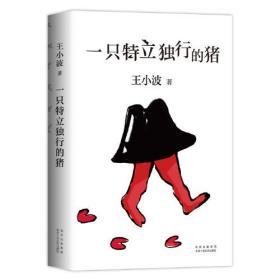 """一只特立独行的猪(有趣、独立、反对假正经,读王小波的""""入坑之选""""!依据王小波手稿、生前定稿修订多年讹误,SHOU度以读者视角排定蕞佳阅读顺序。)"""