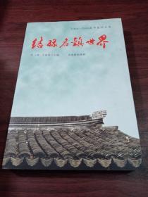 结缘名镇世界:1994-2008吴中报道文集
