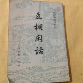 A101198 中国古典小说研究资料丛书---豆棚闲话