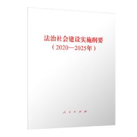 法制社会建设实施纲要(2020-2025年)