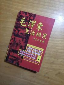 毛泽东生活档案(下卷)