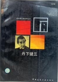 丹下健三(国外著名建筑师)