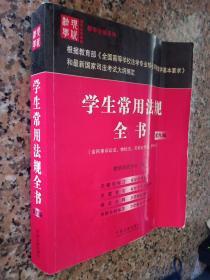 学生常用法规全书(第九版)