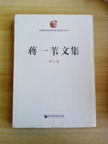 蒋一苇文集(共八卷)