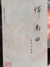恽南田 (江苏历史人物小丛书)G