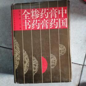 中国膏药药膏糁药全书(精装 正版)签名54页 撕掉一半 看图下单