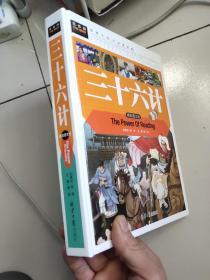 三十六计【精致图文版】【16开硬精装】