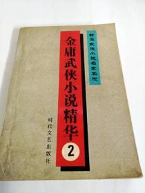 X107065 金庸武侠小说精华(2)--新派武侠小说名家名作
