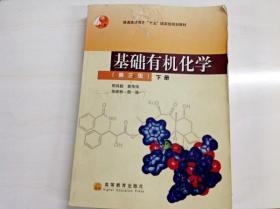 X108439 基础有机化学 第三版(下册)