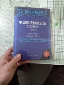 医疗器械蓝皮书:中国医疗器械行业发展报告(2018)全新塑封
