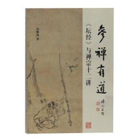 正版 参禅有道:《坛经》与禅宗十二讲 冯焕珍著 9787532597765 上