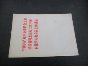 中国共产党中央委员会主席华国锋同志在第二次全国农业学寨会议的讲话