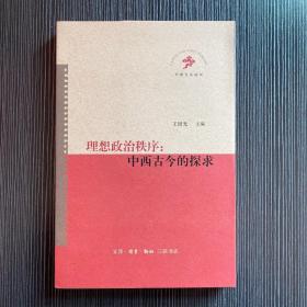 理想政治秩序:中西古今的探求