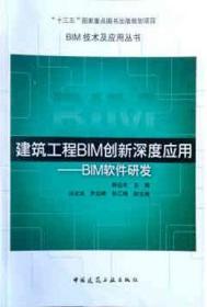 """""""十三五""""国家重点图书出版规划项目 BIM技术及应用丛书 建筑工程BIM创新深度应用-BIM软件研发 9787112256457 杨远丰 中国建筑工业出版社"""