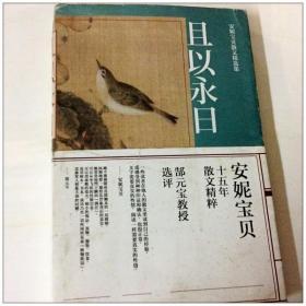 A123789 且以永日--安妮宝贝散文选集(一版一印)书内有字迹,但不影响阅读