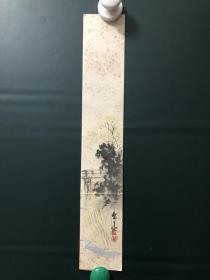日本回流字画 软片   5344
