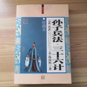 孙子兵法 三十六计(大全集  珍藏本 超值白金版)