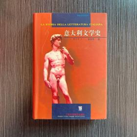 意大利文学史