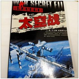 A130114 太空战--特殊战秘密档案