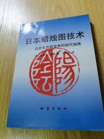 日本蜡烛图技术 古老东方投资术的现代指南