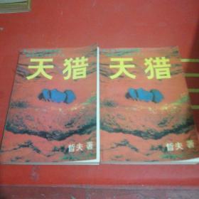 天猎上下册共2本合售