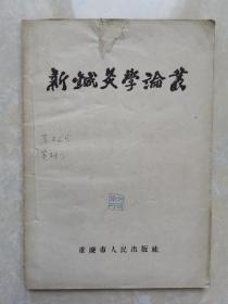 新针灸学论丛(1953年二版)