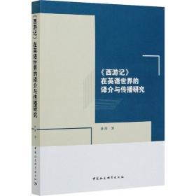 《西游记》在英语世界的译介与传播研究 古典文学理论 杜萍