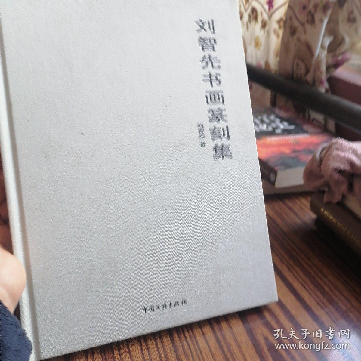 刘智先书画篆刻集