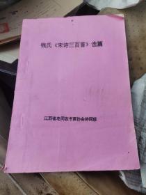 罕见油印版本 钱氏 宋诗三百首 选篇
