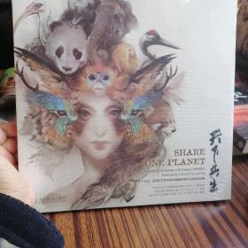 天下共生:全球CG艺术家中国濒危野生动物作品集