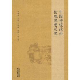 中国传统政治伦理思想反思