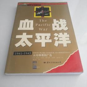 血战太平洋(图文本)