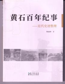 黄石百年纪事—近代史迹整理