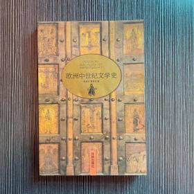 欧洲中世纪文学史
