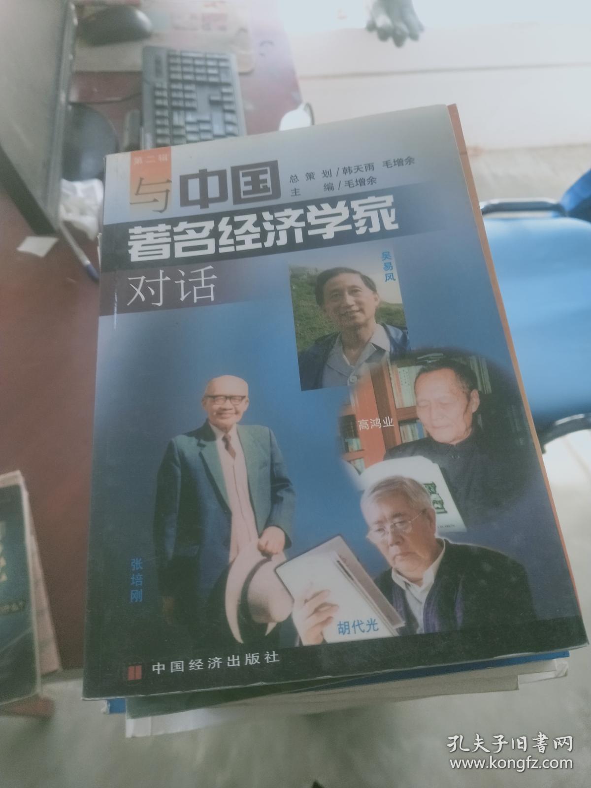 【正版!~】与中国著名经济学家对话  第二辑9787501750375