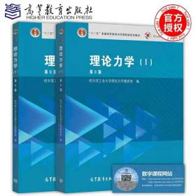 理论力学 哈尔滨工业大学