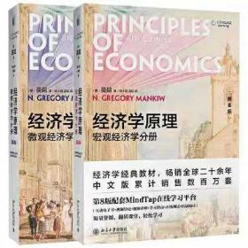 经济学原理 第八版