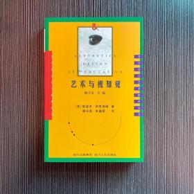 艺术与视知觉:美学·设计·艺术教育丛书