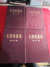 毛泽东选集1~4(布面精装)