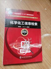 化学化工信息检索(第4版)魏振枢